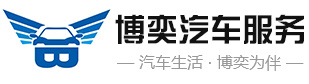 昭通博奕汽車服務有限責任公司