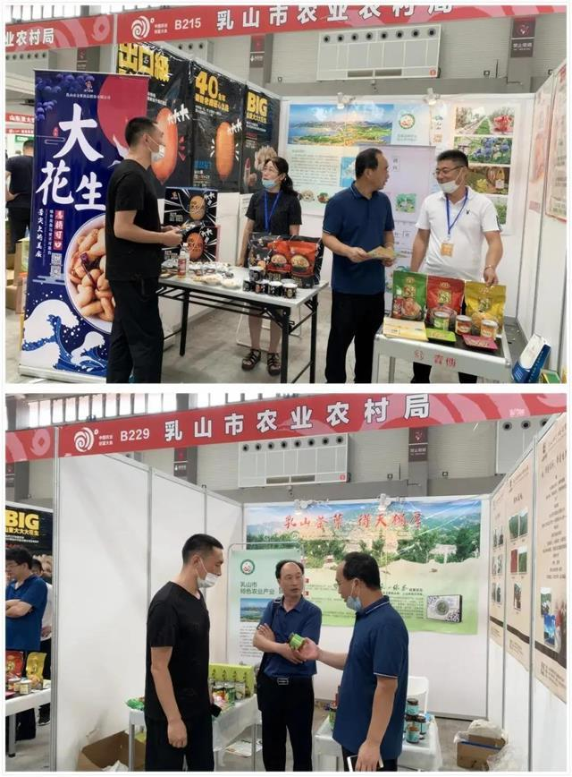 乳山品牌农产品再出发 亮相中国农业创富大会