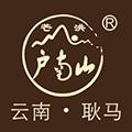 耿马户南山茶业开发有限责任公司