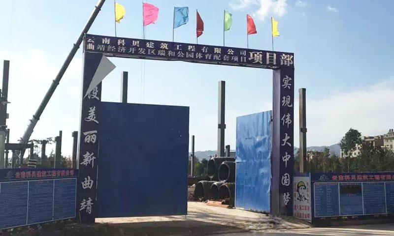 云南科贝承建体育公园