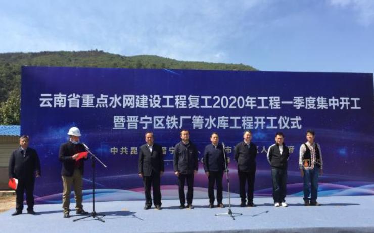 云南省重点水网建设工程复工 41个工程项目同时开工