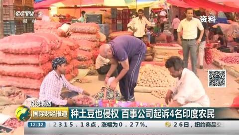 4名农民因种土豆,被索赔100万,百事:这种土豆需我们授权