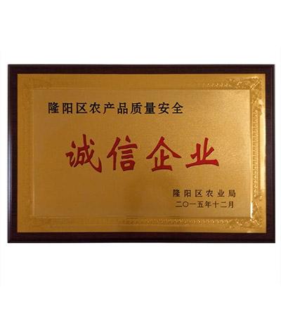 农产品质量安全诚信企业证书
