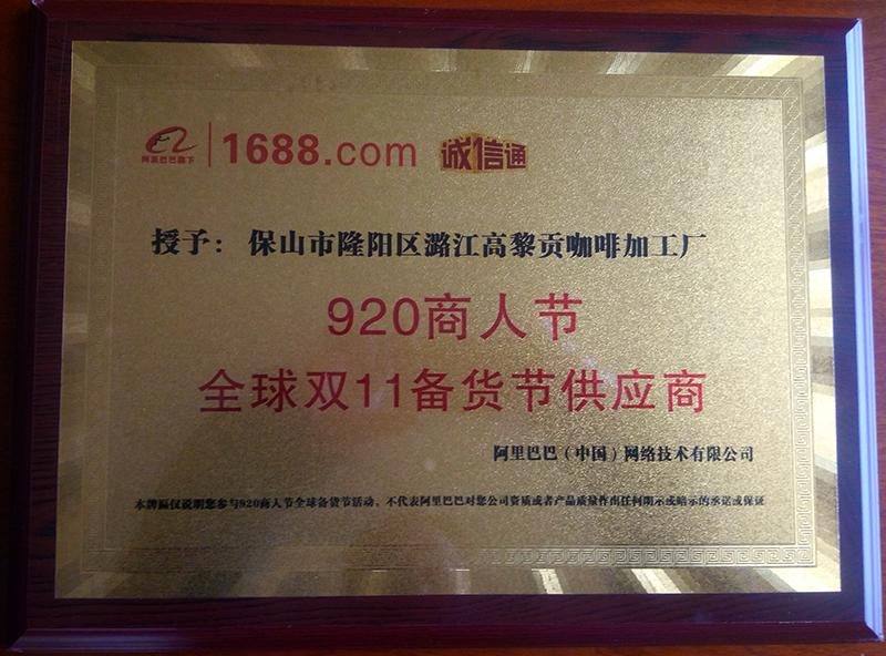 920商人节全球双11备货节供应商