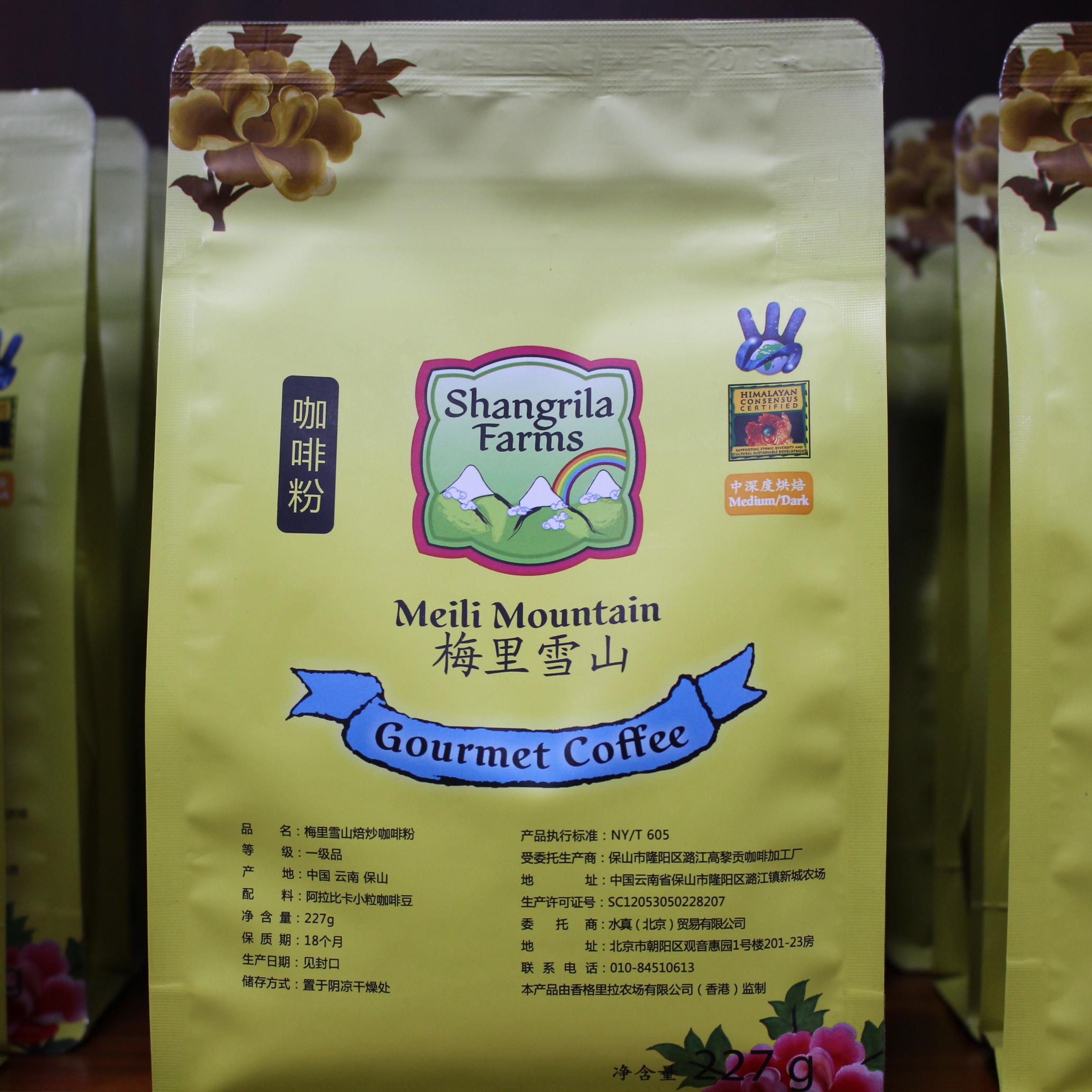 梅里雪山咖啡粉