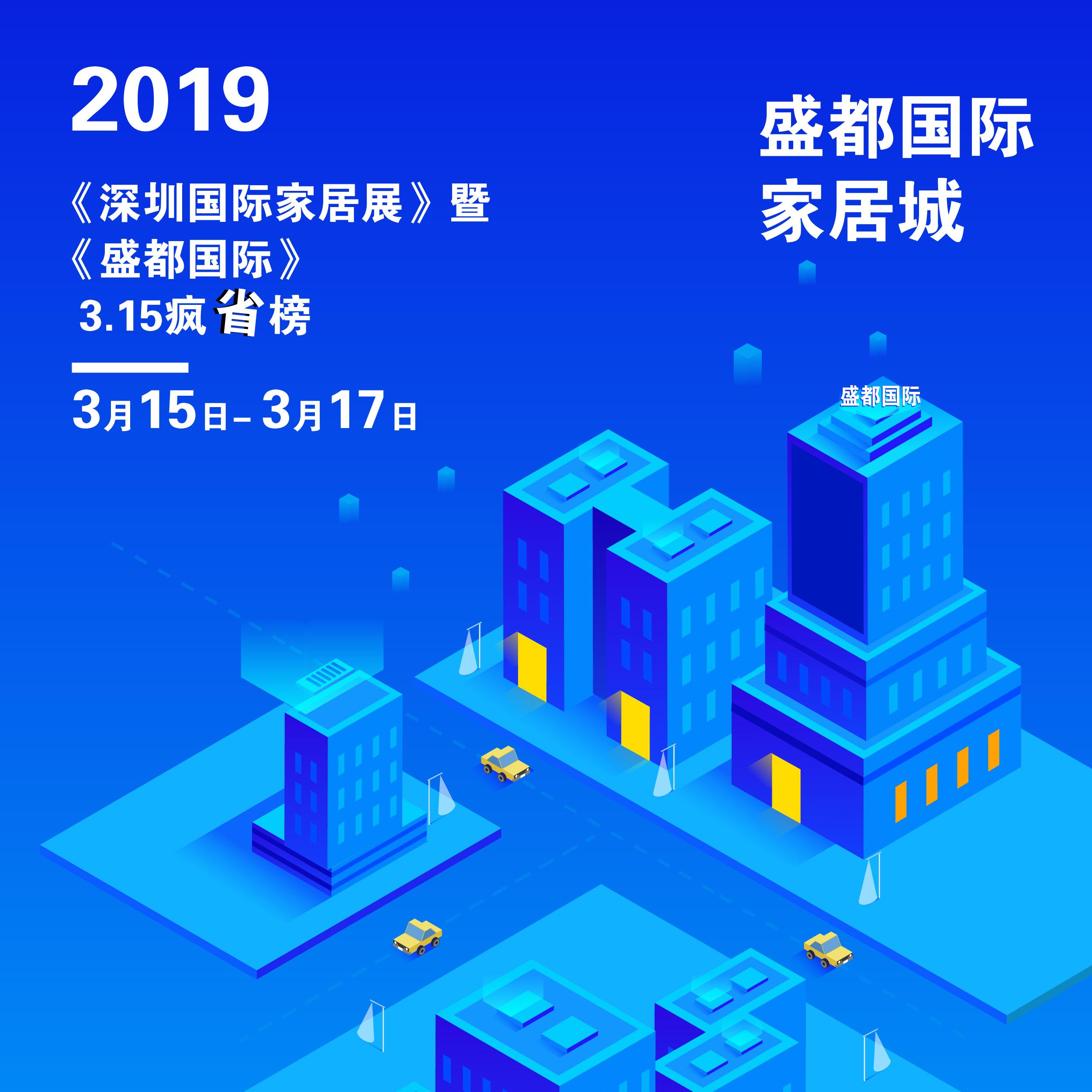 《深圳国际家居展》暨《盛都国际》3.15疯省 榜